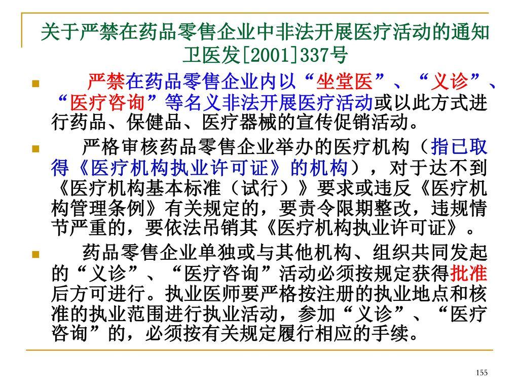 关于严禁在药品零售企业中非法开展医疗活动的通知 卫医发[2001]337号